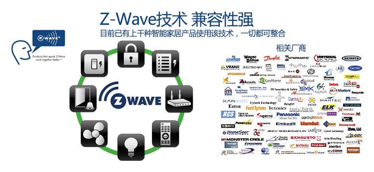 sensor z-wave zwave 智能感应器 智能家居 未来生活
